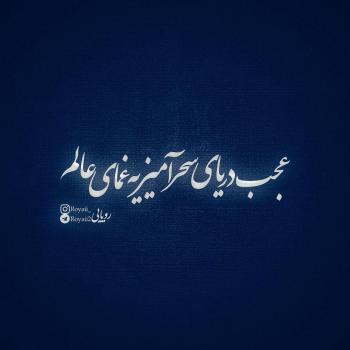 عکس پروفایل غمگین عجب دریای سحر آمیزیه غمای عالم