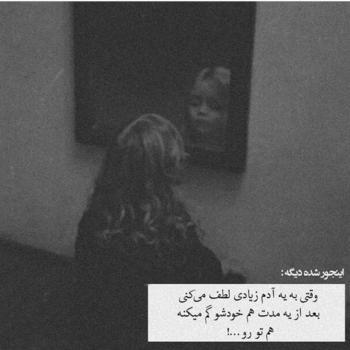 عکس پروفایل تیکه دار بعد ازیه مدت هم خودشو گم میکنه هم تو رو