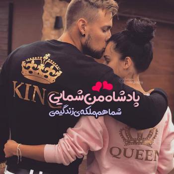 عکس پروفایل عاشقانه پادشاه من شمایی شما هم ملکه ی زندگیمی