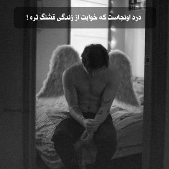 عکس پروفایل غمگین درد اونجاست که خوابت از زندگی قشنگتره