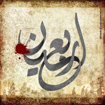 عکس پروفایل امام حسین (ع)چنانچه باگوش خود بشنوم كه شخصی