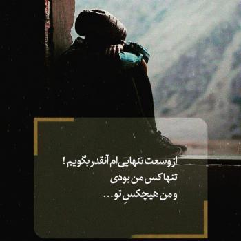 عکس پروفایل تنهایی از وسعت تنهاییام آنقدر بگویم تنها کس من بودی و هیچکس تو