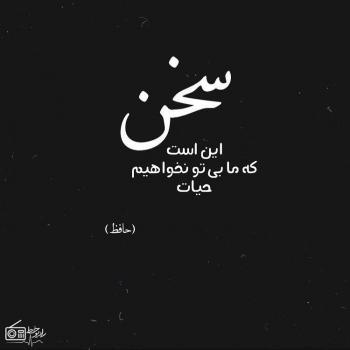 عکس پروفایل حافظ سخن این است که ما بی تو نخواهیم حیات