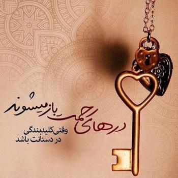عکس پروفایل مثبت درهای رحمت باز میشود وقتی کلید بندگی در دستانت باشد