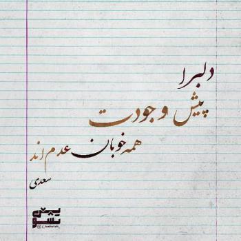 عکس پروفایل سعدی دلبرا پیش وجودت همه خوبان عدم اند