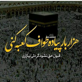 عکس پروفایل مذهبی هزار بار پیاده طواف کعبه کنی قبول حق نشود گر دلی بیازاری