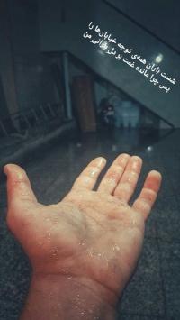 عکس استوری شعر باران شست همه کوچه ها