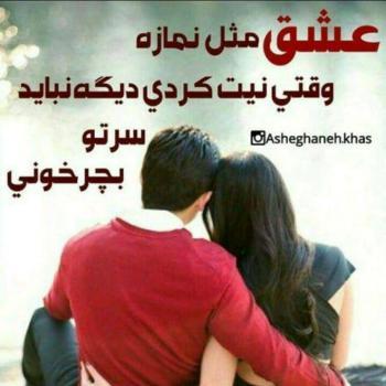 عکس پروفایل عاشقانه عشق مثل نمازه وقتی نیت کردی دیگه نباید سرتو بچرخونی