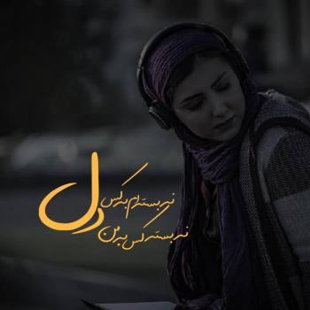 عکس پروفایل غمگین نه بسته ام به کس دل نه بسته کس به من دل
