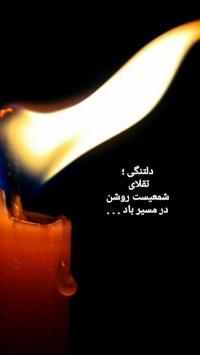 استوری دلتنگی شمع و باد