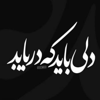 عکس پروفایل سعدی در سکوت صدایی است دلی باید که دریابد