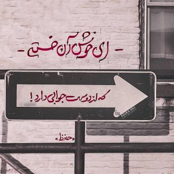 عکس پروفایل حافظ ای خوش آن خسته که از دوست جوابی دارد