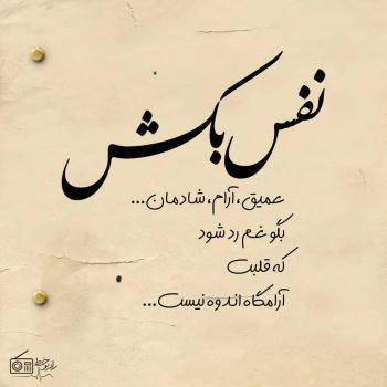 عکس پروفایل مثبت نفس بکش عمیق آرام شادمان بگو غم رد شود که قلبت آرامگاه اندوه نیست