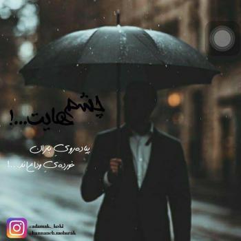 عکس پروفایل شکست عشقی چشمهایت پیادهروی باران خوردهی وداعاند