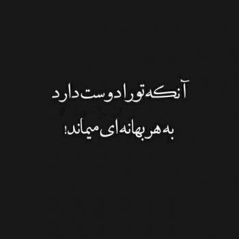 عکس پروفایل عاشقانه آنکه تو را دوست دارد به هر بهانه ای میماند