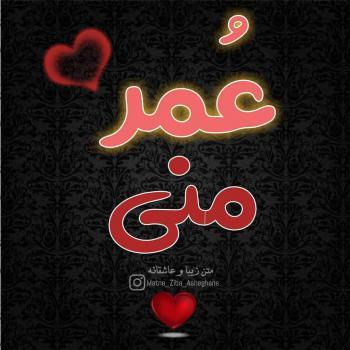 عکس پروفایل عاشقانه عمر منی