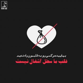 عکس پروفایل تیکه دار بیایید هرکسی رو به قلبمون راه ندیم قلب ما سطل آشغال نیست