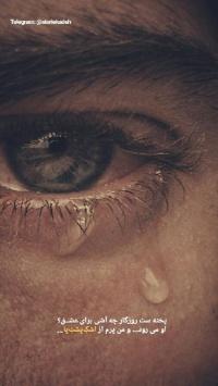 استوری او می رود و من پرم از اشکِ پُشتِ پاا
