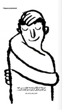 عکس استوری کارتونی من پناه از دیگران بردم