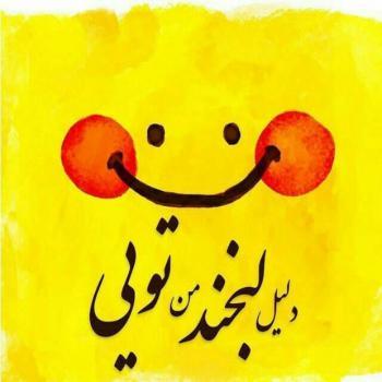 عکس پروفایل عاشقانه دلیل لبخند من تویی