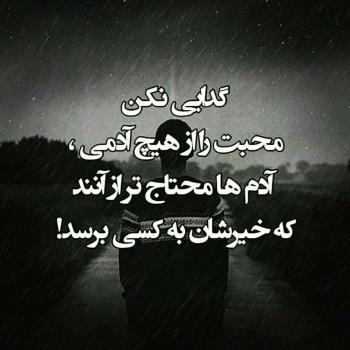 عکس پروفایل تیکه دار گدایی نکن محبت را از هیچ آدمی