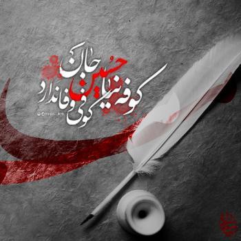 عکس پروفایل مذهبی پروفایل کوفه نیا حسین جانکوفی وفا ندارد