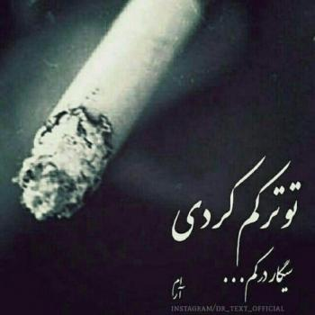 عکس پروفایل دل شکسته تو ترکم کردی سیگار درکم