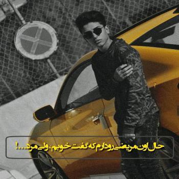 عکس پروفایل غمگین حال اون مریضی رو دارم که گفت خوبم ولی مرد