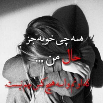 عکس پروفایل غمگین همه چی خوبه جز حال من که اونم واسه هیچ کس مهم نیست