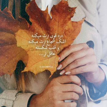 عکس پروفایل مثبت درد قویترت میکنه اشک شجاعترت میکنه و قلب شکسته عاقلتر