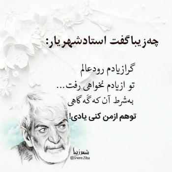 عکس پروفایل شهریار گر از یادم رود عالم تو از یادم نخواهی رفت
