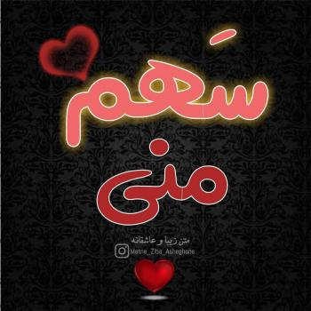عکس پروفایل عاشقانه سهم منی