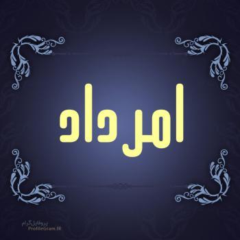عکس پروفایل اسم امرداد طرح سرمه ای