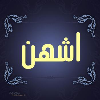 عکس پروفایل اسم اشهن طرح سرمه ای
