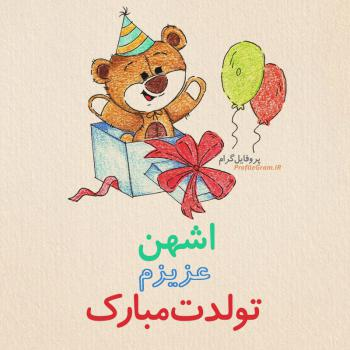 عکس پروفایل تبریک تولد اشهن طرح خرس
