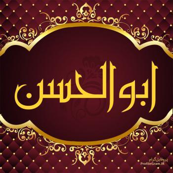 عکس پروفایل اسم ابوالحسن طرح قرمز طلایی