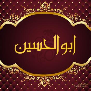 عکس پروفایل اسم ابوالحسين طرح قرمز طلایی