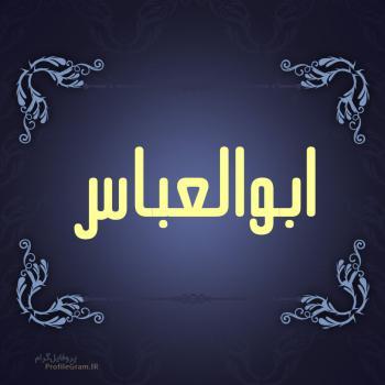 عکس پروفایل اسم ابوالعباس طرح سرمه ای