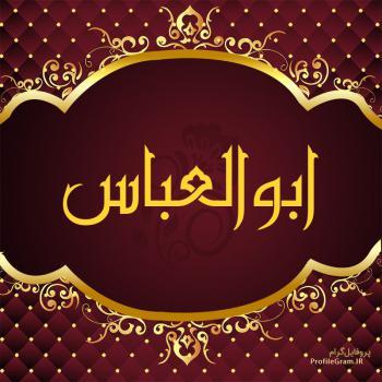 عکس پروفایل اسم ابوالعباس طرح قرمز طلایی