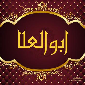 عکس پروفایل اسم ابوالعلا طرح قرمز طلایی