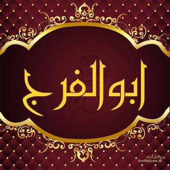 عکس پروفایل اسم ابوالفرج طرح قرمز طلایی