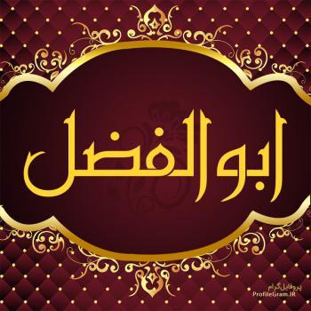 عکس پروفایل اسم ابوالفضل طرح قرمز طلایی