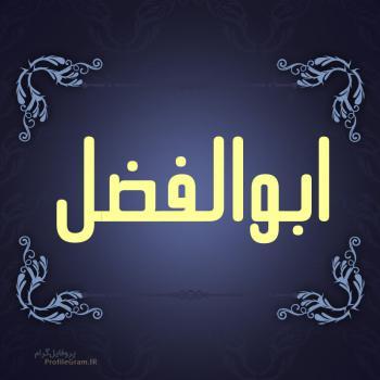 عکس پروفایل اسم ابوالفضل طرح سرمه ای