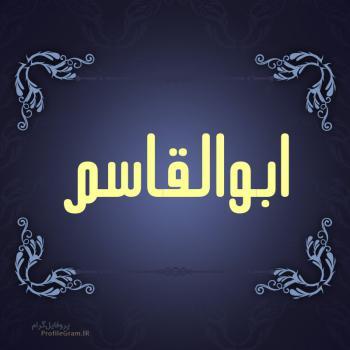 عکس پروفایل اسم ابوالقاسم طرح سرمه ای
