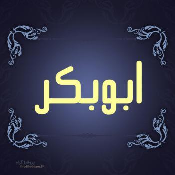 عکس پروفایل اسم ابوبكر طرح سرمه ای