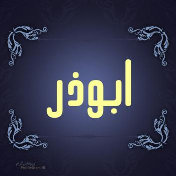 عکس پروفایل اسم ابوذر طرح سرمه ای