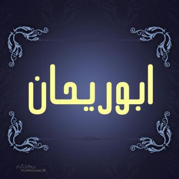عکس پروفایل اسم ابوريحان طرح سرمه ای