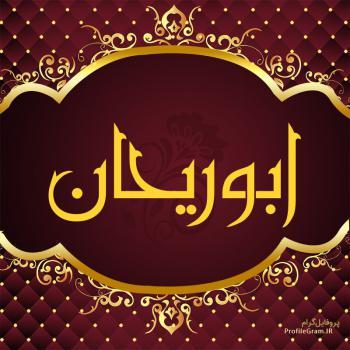 عکس پروفایل اسم ابوريحان طرح قرمز طلایی