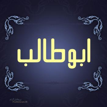 عکس پروفایل اسم ابوطالب طرح سرمه ای