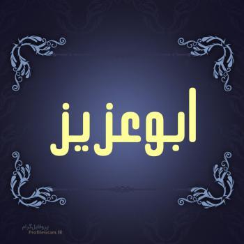 عکس پروفایل اسم ابوعزيز طرح سرمه ای